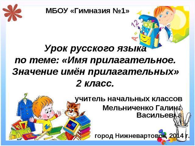 Урок русского языка по теме: «Имя прилагательное. Значение имён прилагательны...