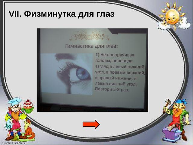 VII. Физминутка для глаз