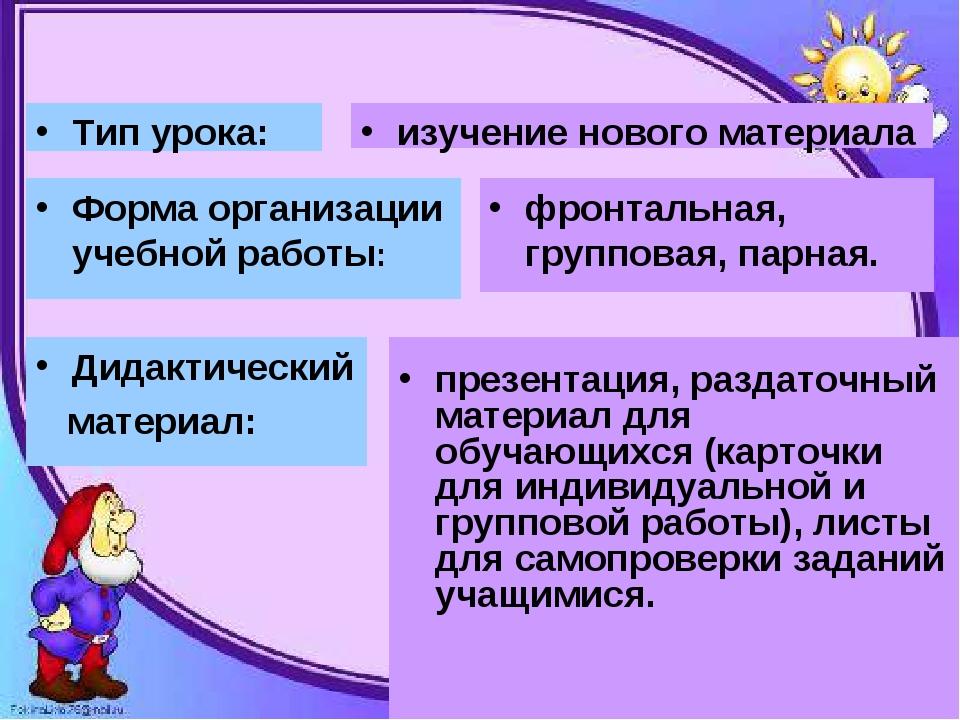 Тип урока: изучение нового материала Форма организации учебной работы: фронта...