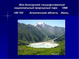 Иле-Алатауский государственный национальный природный парк1996 199 703Алма