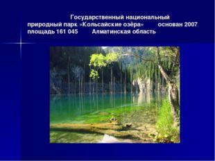 Государственный национальный природный парк «Кольсайские озёра» основан 20