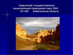 Чарынский государственный национальный природный парк 2004 127 050Алматинс