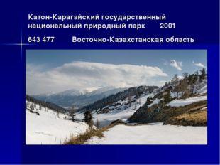Катон-Карагайский государственный национальный природный парк2001 643 477В