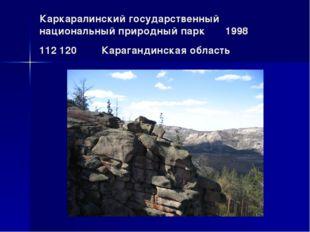 Каркаралинский государственный национальный природный парк1998 112 120Кара