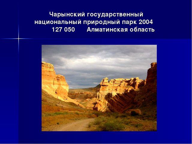Чарынский государственный национальный природный парк 2004 127 050Алматинс...