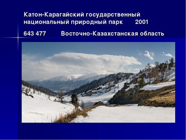 Катон-Карагайский государственный национальный природный парк2001 643 477В...