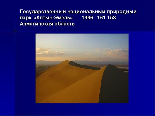 Государственный национальный природный парк «Алтын-Эмель»1996161 153Алмати...