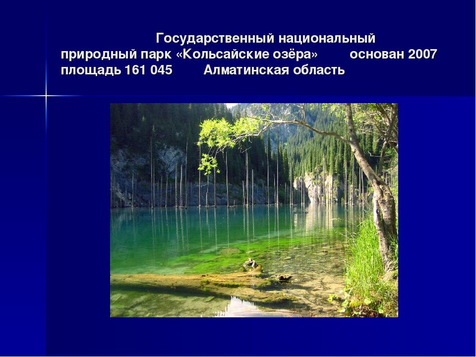 Государственный национальный природный парк «Кольсайские озёра» основан 20...