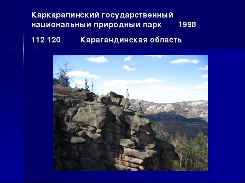 Каркаралинский государственный национальный природный парк1998 112 120Кара...