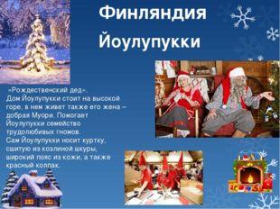 Йоулупукки «Рождественский дед». Дом Йоулупукки стоит на высокой горе, в нем