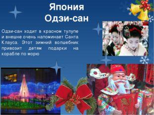 Одзи-сан ходит в красном тулупе и внешне очень напоминает Санта Клауса. Этот