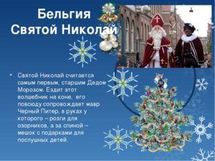 Святой Николай считается самым первым, старшим Дедом Морозом. Ездит этот вол
