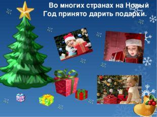 Во многих странах на Новый Год принято дарить подарки.