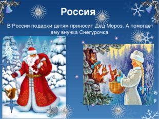 В России подарки детям приносит Дед Мороз. А помогает ему внучка Снегурочка.