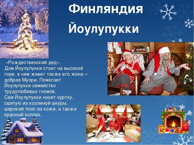 Йоулупукки «Рождественский дед». Дом Йоулупукки стоит на высокой горе, в нем...
