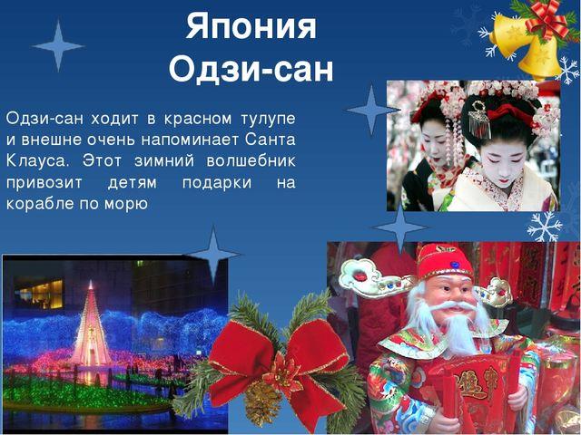 Одзи-сан ходит в красном тулупе и внешне очень напоминает Санта Клауса. Этот...