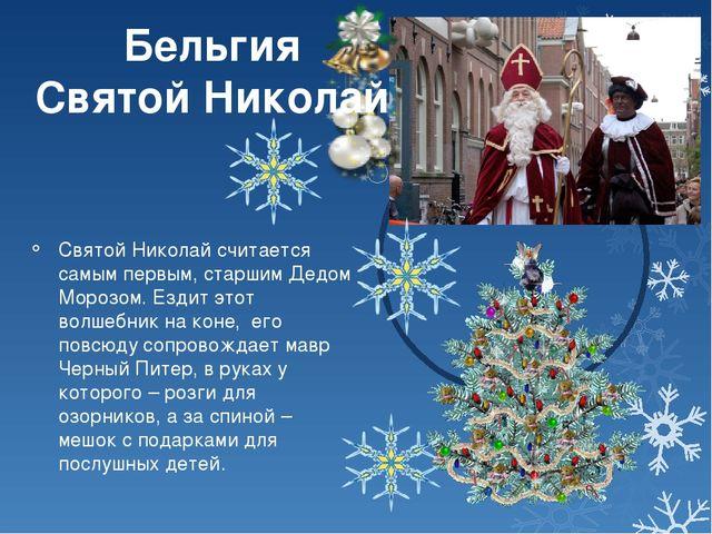 Святой Николай считается самым первым, старшим Дедом Морозом. Ездит этот вол...