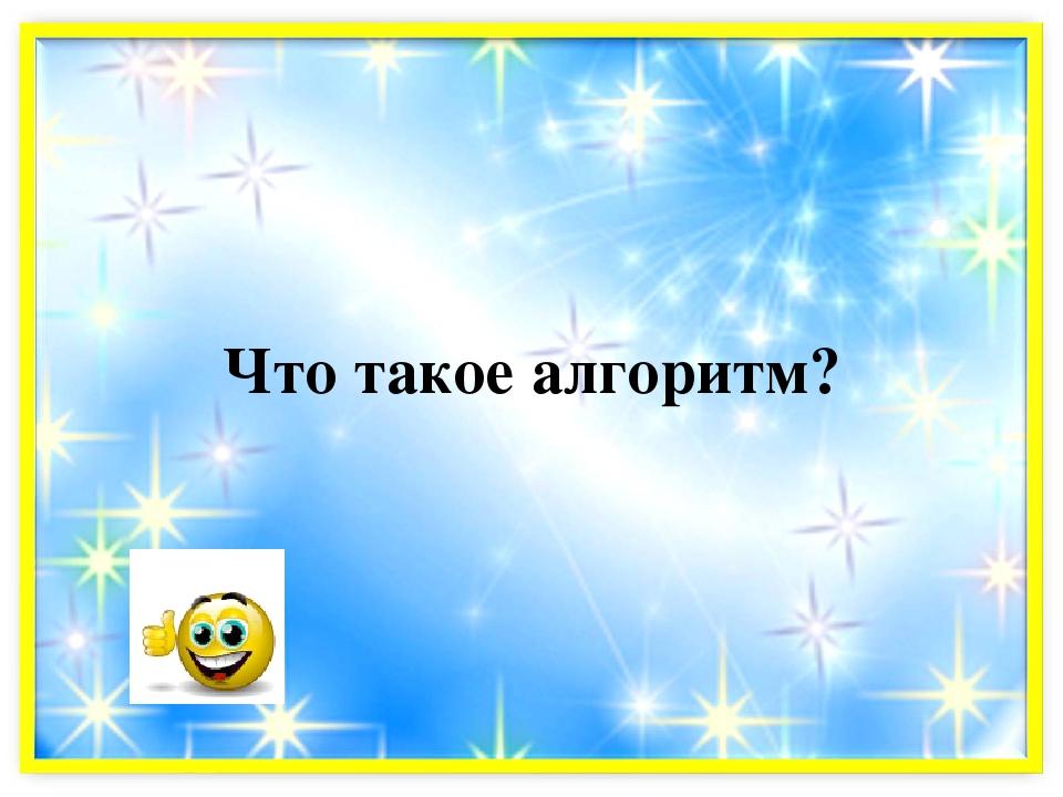 Открытый урок по информатике 7 «б» класс Подготовила: Сейсенова Гулмира Бахты...