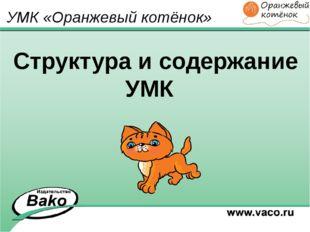 Структура и содержание УМК УМК «Оранжевый котёнок»