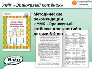 УМК «Оранжевый котёнок» Методические рекомендации к УМК «Оранжевый котёнок» д