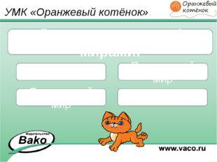 УМК «Оранжевый котёнок» Дети знакомятся с 4 мирами: Мир природы Предметный ми