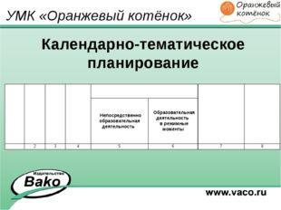 Календарно-тематическое планирование УМК «Оранжевый котёнок» Месяц Не де- ля