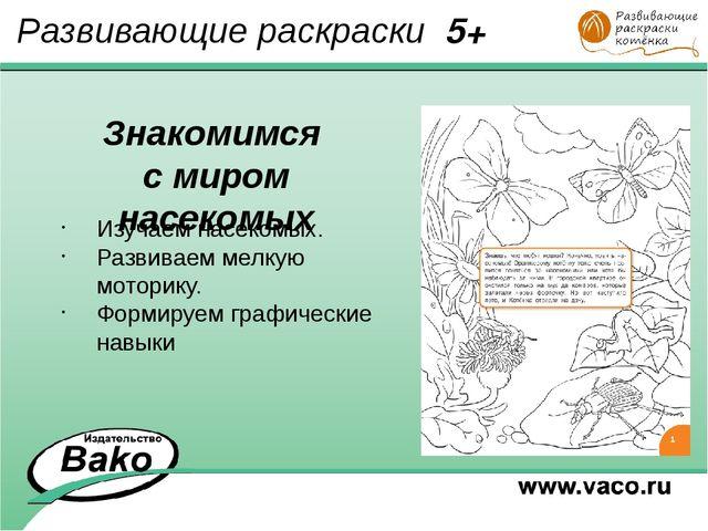 Знакомимся с миром насекомых Изучаем насекомых. Развиваем мелкую моторику. Фо...