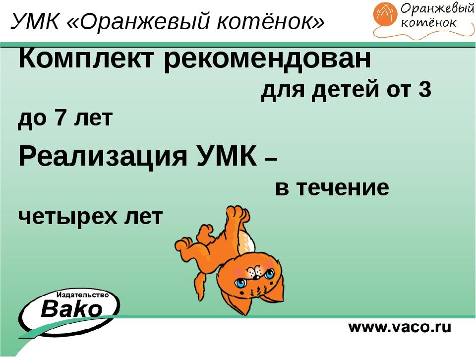 Комплект рекомендован для детей от 3 до 7 лет Реализация УМК – в течение четы...