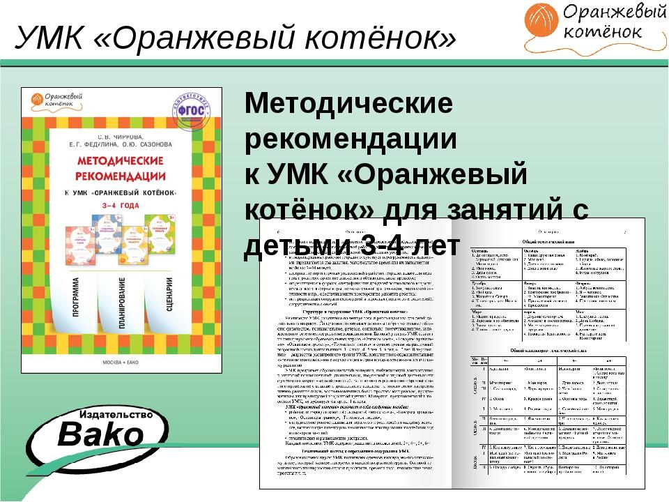 УМК «Оранжевый котёнок» Методические рекомендации к УМК «Оранжевый котёнок» д...
