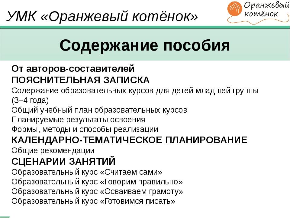 От авторов-составителей ПОЯСНИТЕЛЬНАЯ ЗАПИСКА Содержание образовательных курс...