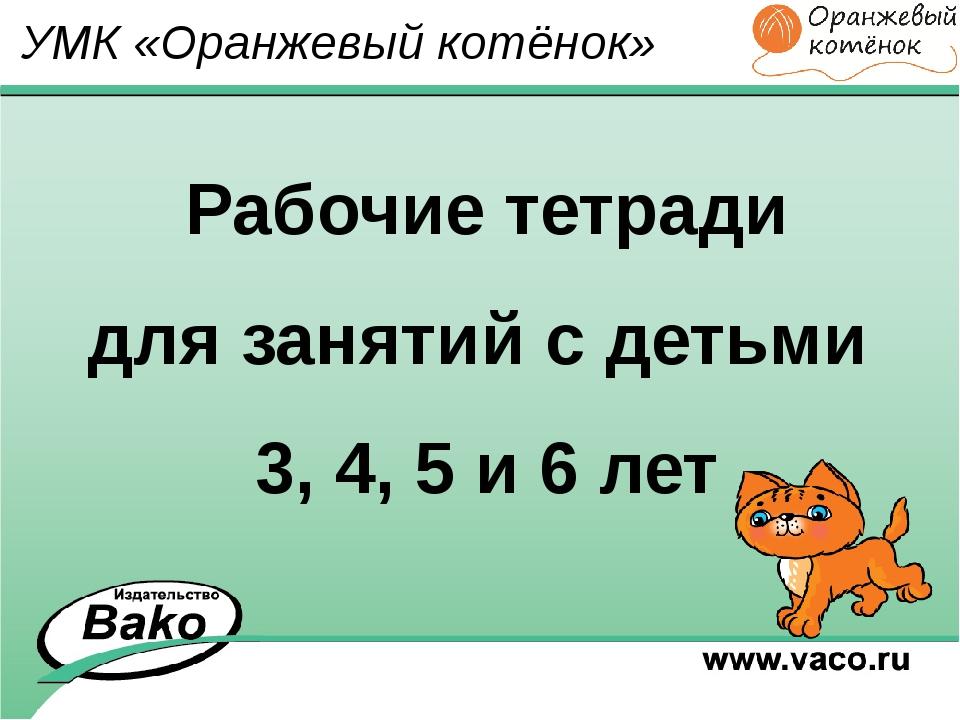 Рабочие тетради для занятий с детьми 3, 4, 5 и 6 лет УМК «Оранжевый котёнок»