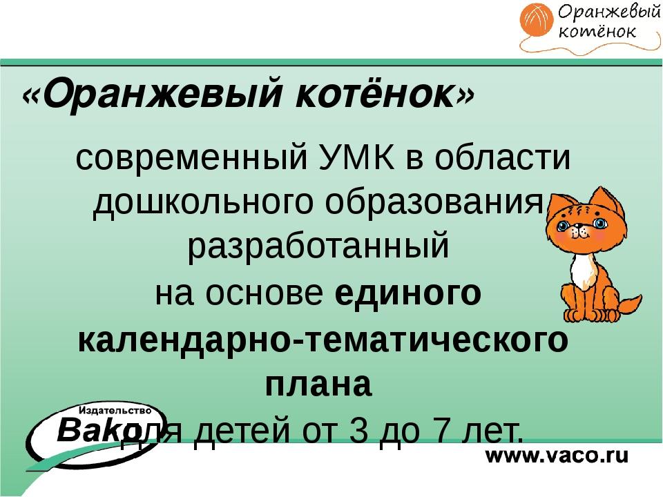 современный УМК в области дошкольного образования, разработанный на основе ед...