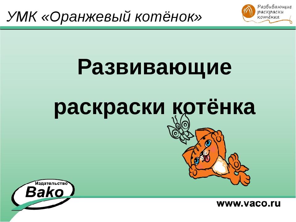 Развивающие раскраски котёнка УМК «Оранжевый котёнок»