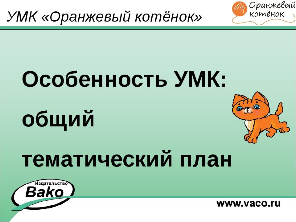 УМК «Оранжевый котёнок» Особенность УМК: общий тематический план
