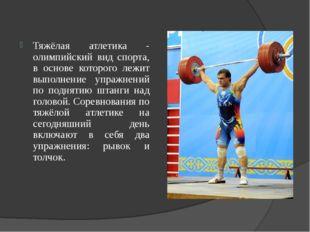Тяжёлая атлетика - олимпийский вид спорта, в основе которого лежит выполнение