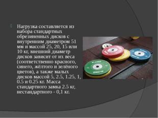 Нагрузка составляется из набора стандартных обрезиненных дисков с внутренним