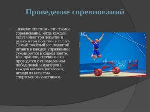 Проведение соревнований Тяжёлая атлетика - это прямое соревнование, когда каж