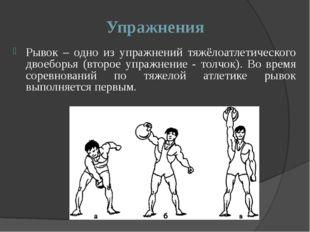 Упражнения Рывок – одно из упражнений тяжёлоатлетического двоеборья (второе у
