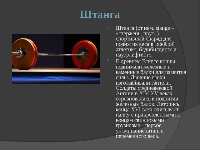 Штанга Штанга (от нем. stange – «стержень, прут») - спортивный снаряд для под...