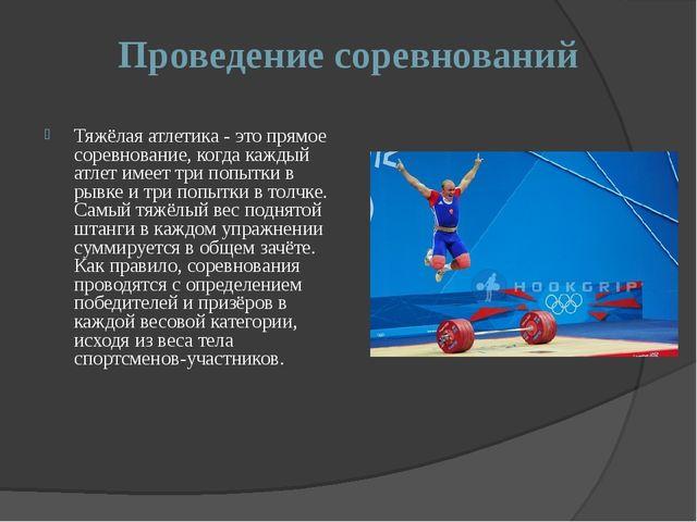 Проведение соревнований Тяжёлая атлетика - это прямое соревнование, когда каж...