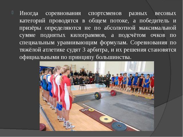 Иногда соревнования спортсменов разных весовых категорий проводятся в общем п...