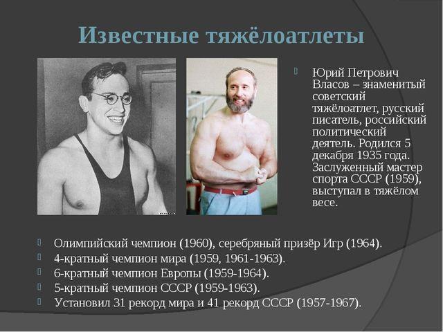 Известные тяжёлоатлеты Юрий Петрович Власов – знаменитый советский тяжёлоатле...