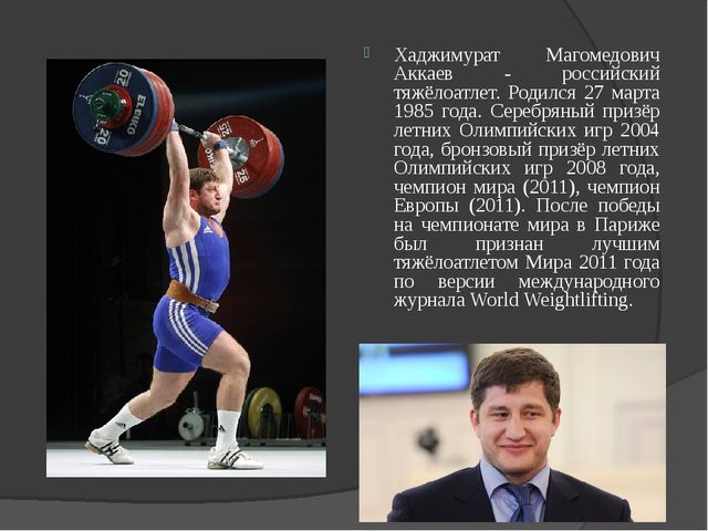 Хаджимурат Магомедович Аккаев - российский тяжёлоатлет. Родился 27 марта 1985...