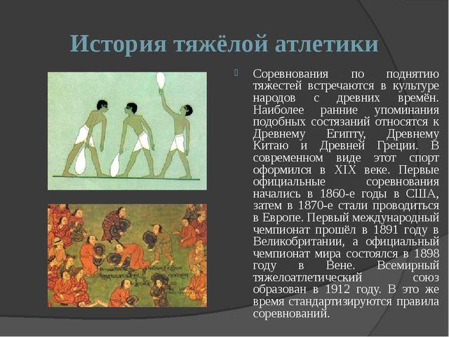 История тяжёлой атлетики Соревнования по поднятию тяжестей встречаются в куль...