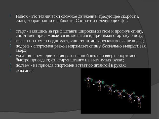Рывок - это технически сложное движение, требующее скорости, силы, координац...
