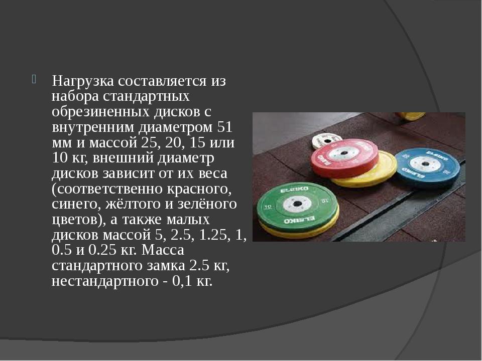 Нагрузка составляется из набора стандартных обрезиненных дисков с внутренним...
