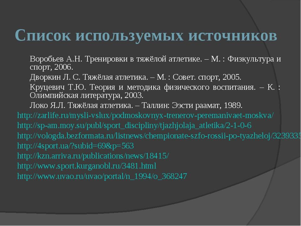 Список используемых источников Воробьев А.Н. Тренировки в тяжёлой атлетике....