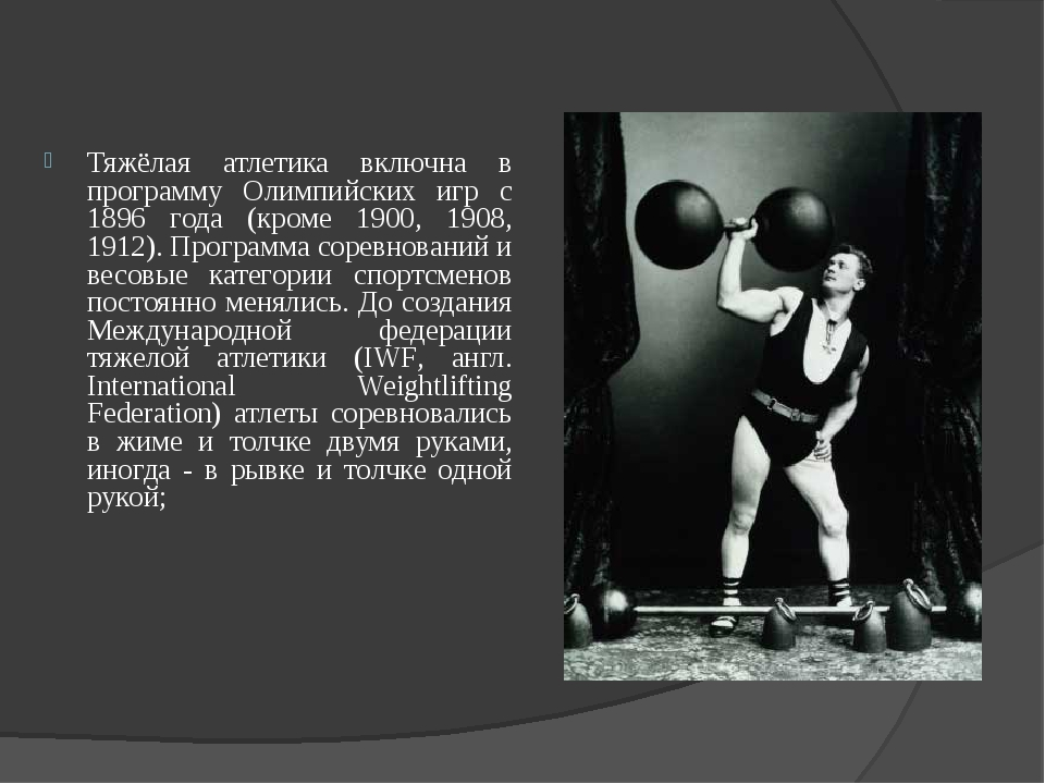 Тяжёлая атлетика включна в программу Олимпийских игр с 1896 года (кроме 1900,...