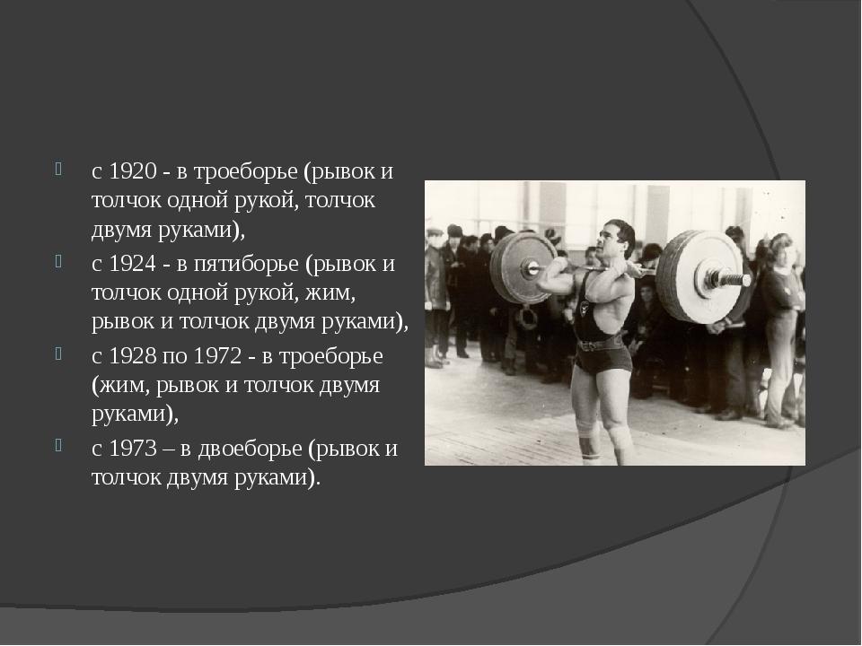 с 1920 - в троеборье (рывок и толчок одной рукой, толчок двумя руками), с 192...