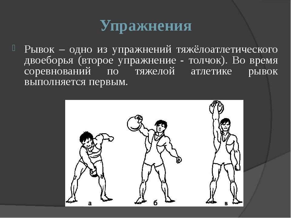 Упражнения Рывок – одно из упражнений тяжёлоатлетического двоеборья (второе у...